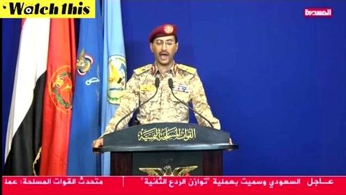 也门胡塞武装发言人称:承认向沙特石油设施发动无人机攻击