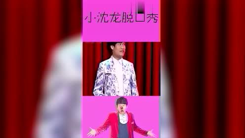 脱口秀:小沈龙台上调侃相亲节目内幕,都是假的真扎心啊!