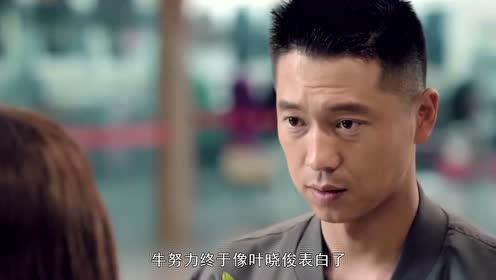 陆战之王:牛努力表白晓俊,看到她的齐缝短裙,网友:值了!