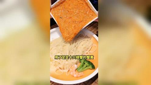 198元天价蟹黄面