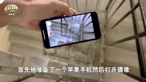 老外将苹果手机扔下90米高的楼梯,拍到什么画面?测试太土豪!