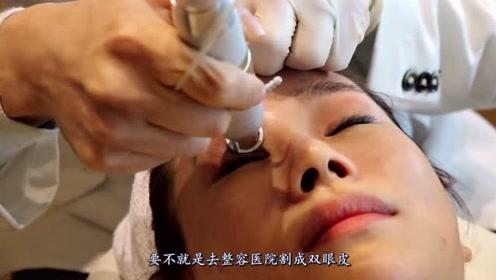 割双眼皮,到底有多吓人?医生镜头下手术,吓坏小姑娘!