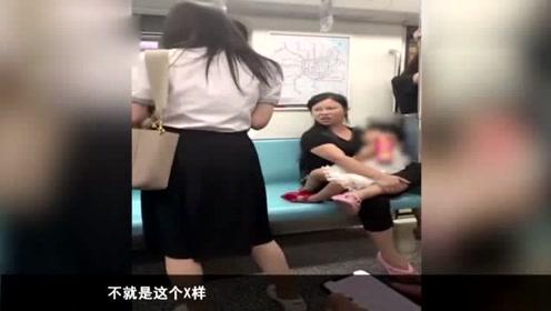 上海地铁内小孩鞋子直接踩在座位被劝阻 孩子妈妈反怼:X样