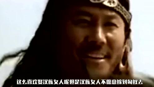 古代汉人为何不愿娶匈奴女人?苏武娶匈奴女,却拒绝带她一同归汉