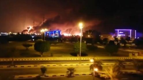 火光冲天:沙特世界最大油田遇袭 预测油价涨10美元