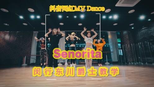 闵行学舞蹈学跳舞 热舞舞蹈东川路店 日韩爵士Senorita