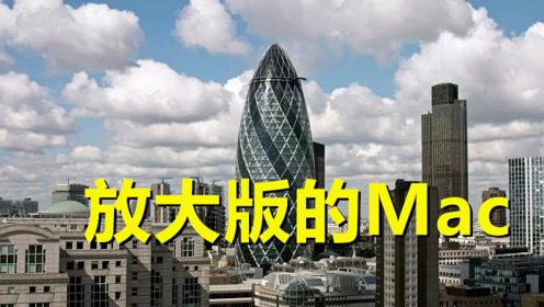 它是伦敦地标建筑之一,不仅造型可爱神似黄瓜,还能节约一半电量