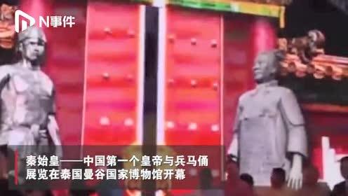 """""""秦兵马俑展""""在泰国首次展出,预计有20万人前往参观"""