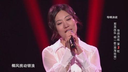 歌曲《南海姑娘》演唱:杨一歌