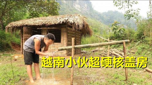 越南小哥用镰刀铲出豪宅,建造过程超级硬核,个个还都配备游泳池