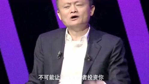 马云:别相信投资人,你一有出现问题,他们立马就跑路了