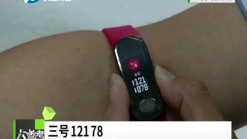 买来测血压的智能手环靠谱吗?结果太吓人