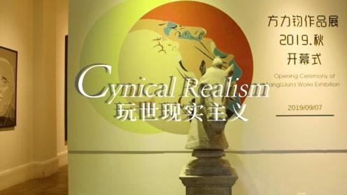 真是个光头泼皮,油画里的笑、变形坍塌的陶瓷作品尽显玩世主义风