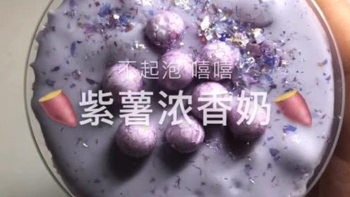 治愈系来袭:紫薯浓香奶