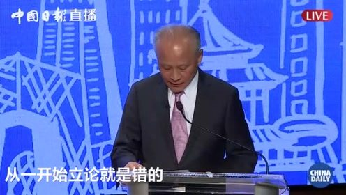 中国驻美大使崔天凯谈贸易战:损害彼此、殃及世界