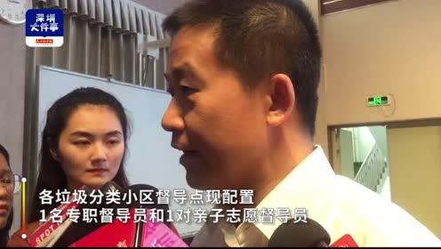 深圳垃圾分类小督导员志愿行动启动,将纳入学校综合素质考核