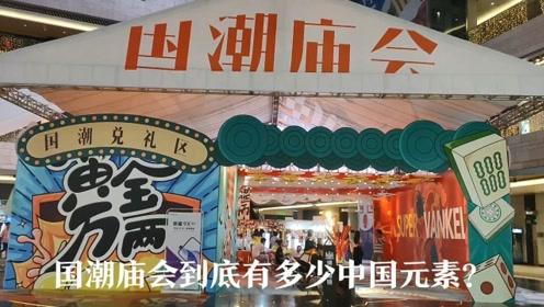 是真国潮还是东施效颦,这个国潮庙会到底有多少中国元素在里面?