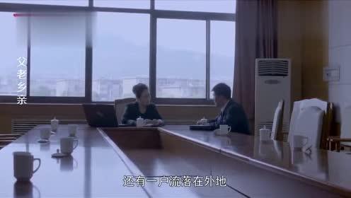 农村剧:村干部背后有县领导撑腰,乡长动不得,只好求助县委书记