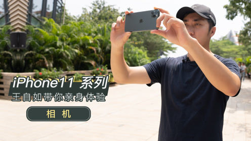王自如带你亲身体验 iPhone11 系列:三摄系统有多强?