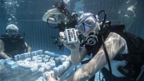 奇葩的打麻将方式:背氧气瓶水下打,打40分钟出水休息