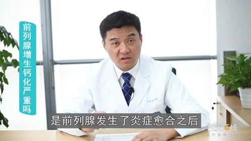 前列腺增生钙化严重吗