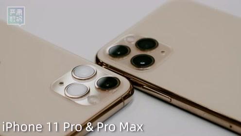iPhone 11 Pro系列 外观
