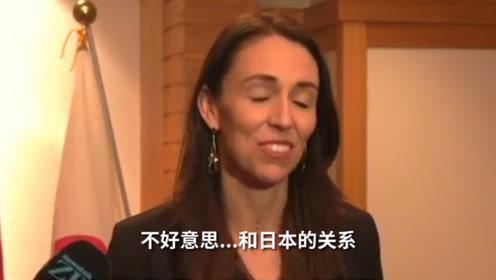 新西兰总理首访日本就口误:新西兰与中国...