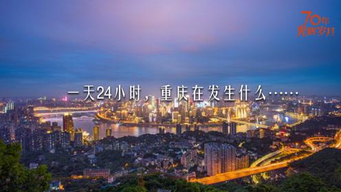 重庆24小时