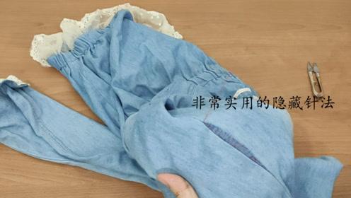 冬天裤子开线了不会缝?教你最实用的隐藏针法,一秒钟就能学会