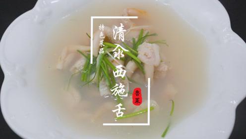 汤清味美,海味上品,鲁菜非遗传承人展示山东传统菜清氽西施舌