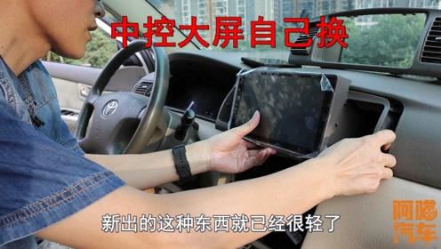 手把手教你改装汽车中控导航大屏,原来如此简单,一次省下一百多