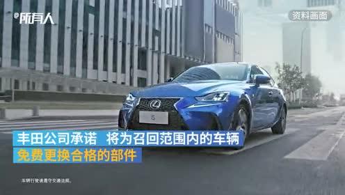 丰田中国召回雷克萨斯等45万辆车