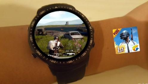 厉害了,智能手表也能打游戏?网友:你永远猜不到队友用什么吃鸡