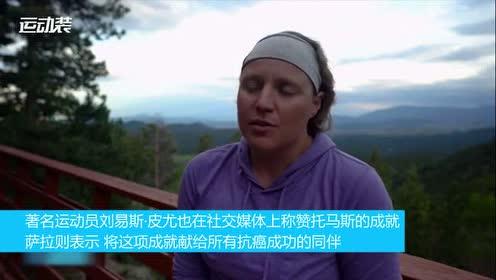 罹患癌症,她却在英吉利海峡游了两个来回