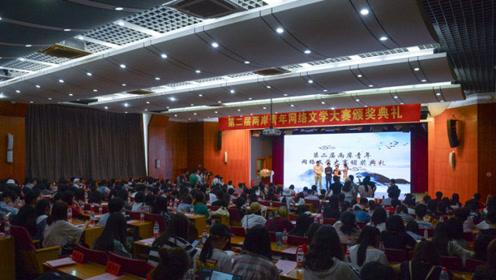 第二届两岸青年网络文学大赛颁奖典礼在杭州举行