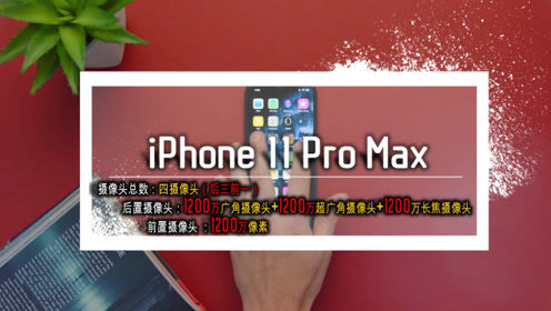 iPhone11ProMax性能测试,相比前代感觉也没强多少