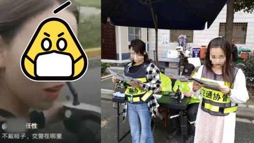 任性姐妹违规骑车还拍视频挑衅交警,结局引起舒适