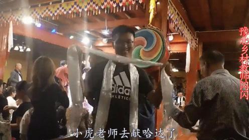 去土司家吃小火锅,期间上台献哈达,小伙上台之前舞姿真魔性