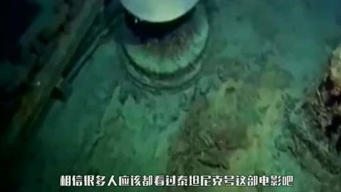 泰坦尼克号沉没至今,为何没有人打捞?专家:碰都碰不了