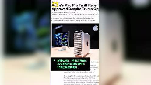 苹果部分免关税申请获批:包括MacPro整体外壳和关键内部组件