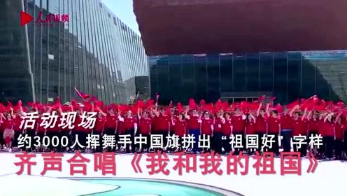 挥舞手中国旗 粤港澳三地青年合唱献礼新中国成立70周年