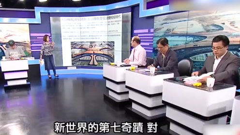 坐下,基本操作!台湾节目吹爆北京大兴国际机场