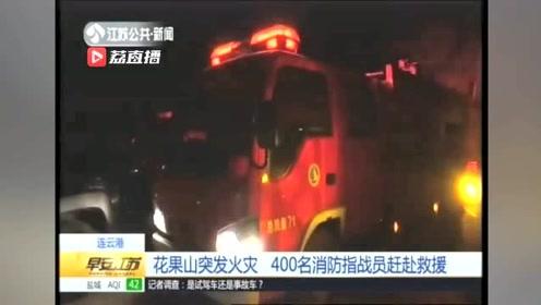花果山突发火灾 400名消防指战员赶赴救援