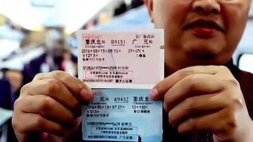 火车票为什么分为蓝色和红色的?车站售票员说漏嘴,快点告知家人