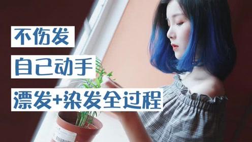 【西迟】挑战蓝色发色,手残星人自己在家动手—漂发+染发全过程