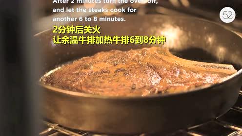 将腌制好的牛排在锅中煎至两面焦黄