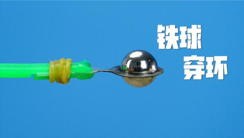 如何让铁球穿过比自己直径小的铁环?只需一个简单的小操作