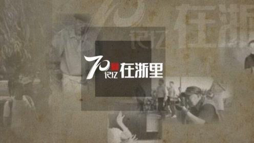 《70年记忆在浙里》宣传片