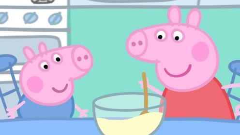 小猪佩奇用牛奶蜂蜜和鸡蛋蛋糕做了一道美味的蒸蛋 玩具故事