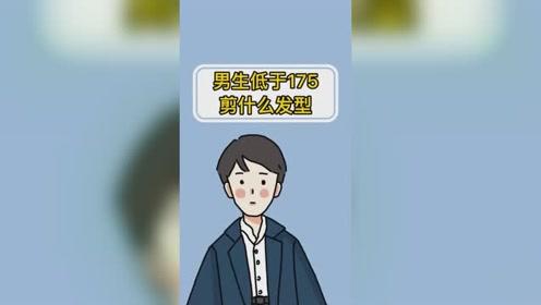 男生低于175cm,剪什么发型?